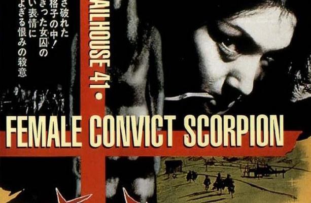 Sesso e violenza, l'oscuro cinema giapponese anni '60-'70